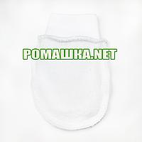 Велюровые варежки (царапки, рукавички, антицарапки) р. 56 для новорожденного 100 % хлопок 3853 Белый