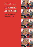 Развитие движения при различных формах ДЦП  Автор:Леонид Зельдин  978-5-4212-0304-9