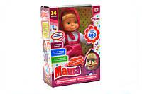 Интерактивная Маша - любимица детей из мультфильма Маша и Медведь ММ4615