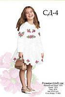 Заготовка под вышитое детское платье от 2 до 10 лет