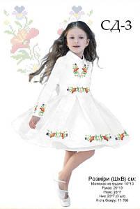 Детское вышитое платье (заготовка) 2-10 лет