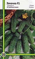 Огурец Заначка F1 (10 семян) ТМ Империя семян