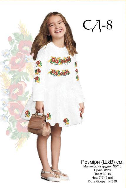 Заготовка для вишивання Дитяче вишите плаття