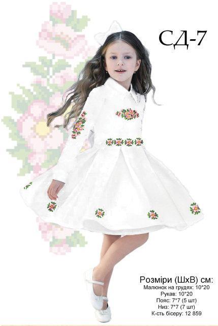 Детское вышитое платье (заготовка)