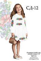Детское платье с вышивкой (заготовка) 5-10 лет