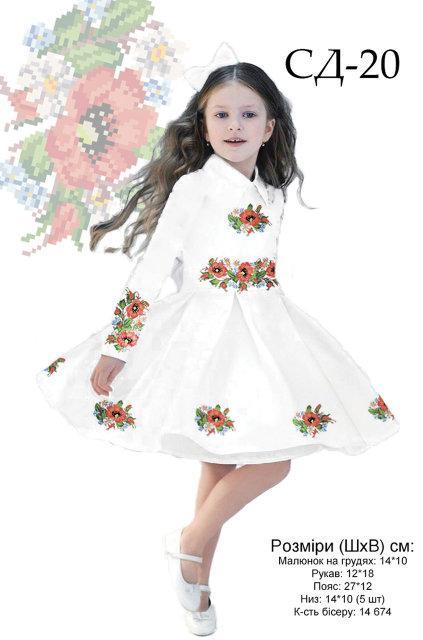 Детское вышитое платье (заготовка) 5-10 лет Сд-20