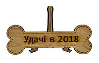 """Магнит Новогодний 2018 """"Удачі в 2018"""""""
