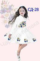 Детское вышитое платье (заготовка) 5-10 лет
