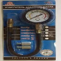 Маслометр прижимной для бензиновых двигателей №3 12111 5х10см
