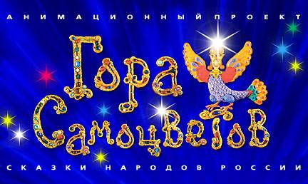 Гора самоцветов (Сборник мультфильмов)