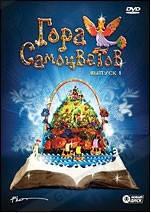 DVD-мультфільм Гора самоцвітів. Том 1 (Росія, 2004)