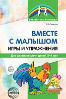 Вместе с малышом. Игры и упражнения для развития речи детей 2-4 лет.  978-5-9949-1332-1. Автор Танцюра С.Ю.