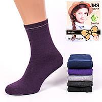 Подростковые махровые носки Алия С18-3. В упаковке 12 пар