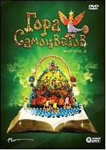 DVD-мультфільм Гора самоцвітів. Том 2 (Росія, 2004)