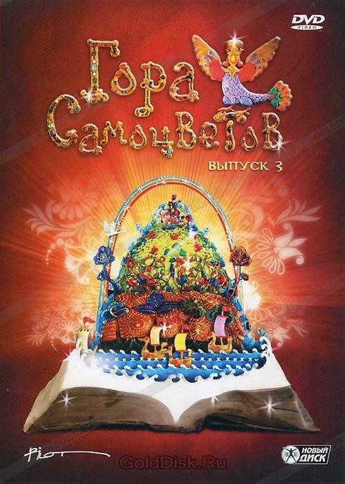 DVD-мультфильм Гора самоцветов. Том 3 (Россия, 2004)