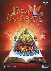 DVD-мультфільм Гора самоцвітів. Том 3 (Росія, 2004)