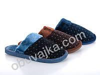 Обувь для дома Комнатные тапочки оптом от фирмы Alex(40-45)