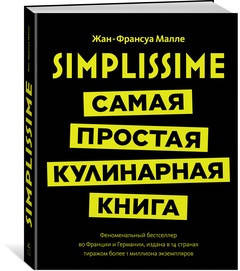 Simplissime: найпростіша кулінарна книга. Жан-Франсуа Малле