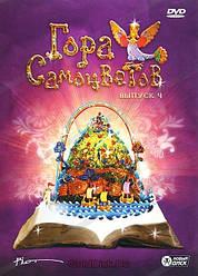 DVD-мультфільм Гора самоцвітів. Том 4 (Росія, 2004)