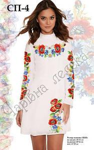 Подростковое вышитое платье (заготовка) СП-1