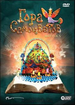 DVD-мультфильм Гора самоцветов. Том 5 (Россия, 2004)