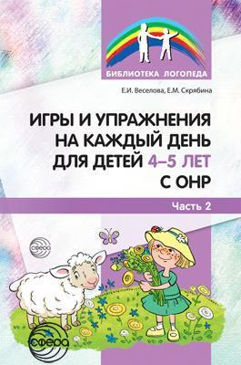 Игры и упражнения на каждый день для детей 4-5 лет с ОНР. Часть 2.Авторы:Веселова Е.И. 978-5-9949-1237-9