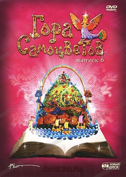 DVD-мультфильм Гора самоцветов. Том 6 (Россия, 2004)