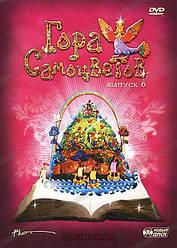 DVD-мультфільм Гора самоцвітів. Том 6 (Росія, 2004)