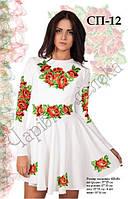 Вышитое платье для девушки (заготовка) СП-12