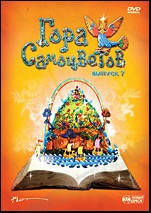 DVD-мультфільм Гора самоцвітів. Том 7 (Росія, 2004)
