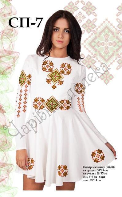 Вышитое платье для девушки (заготовка) СП-7