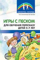 Игры с песком для обучения пересказу детей 5—7 лет. Методические рекомендации.978-5-9949-1715-2