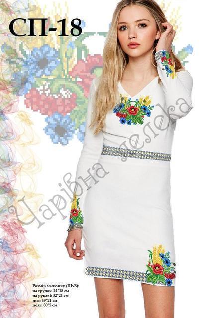 Вышитое платье для девушки (заготовка) СП-18
