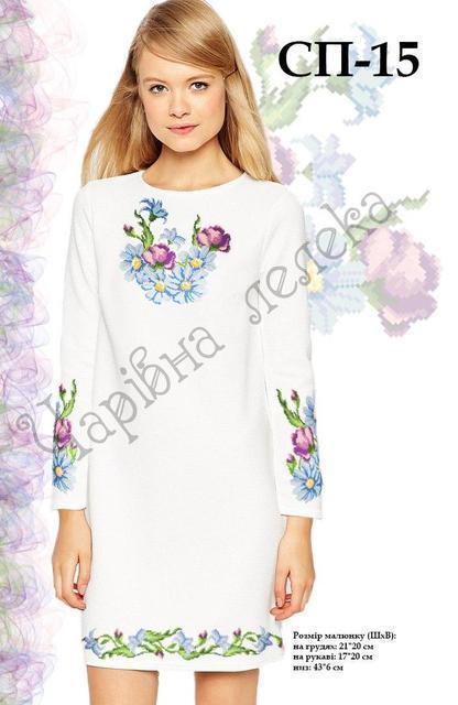Вышитое платье для девушки (заготовка) СП-15