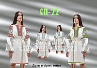 Вышитое платье для девушки (заготовка) СП-22