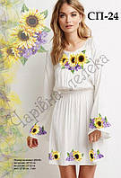 Вышитое платье для девушки (заготовка) СП-24