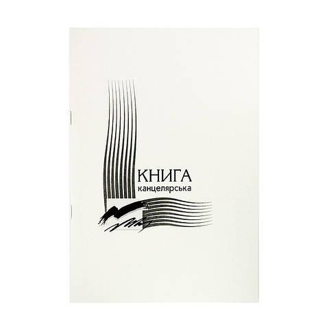 Книга учета Мицар А4 96 листов газетная бумага клетка мягкий переплет Арт. КК-96