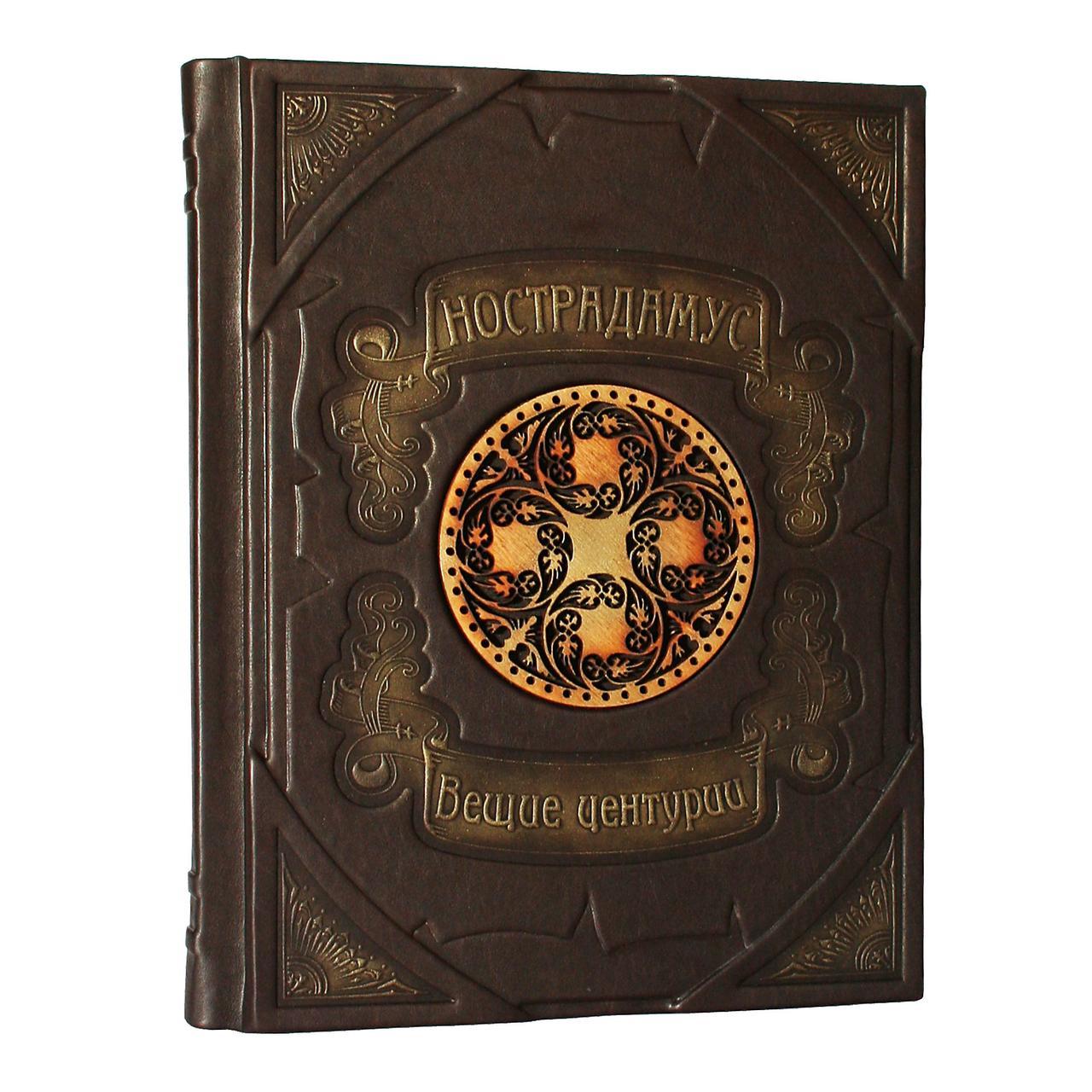 "Книга ""Нострадамус"". Вещие центурии"