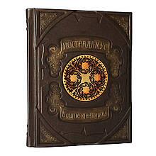 """Книга в шкіряній палітурці """"Нострадамус"""" Віщі центурії"""