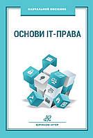 Основи ІТ-права: навч. посіб. Бачинський