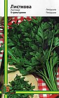 Петрушка Листовая  5г. ТМ Империя семян
