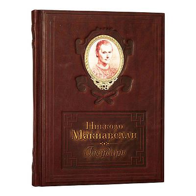 """Книга """"Государь"""" Н.Макиавелли в кожаном переплете"""