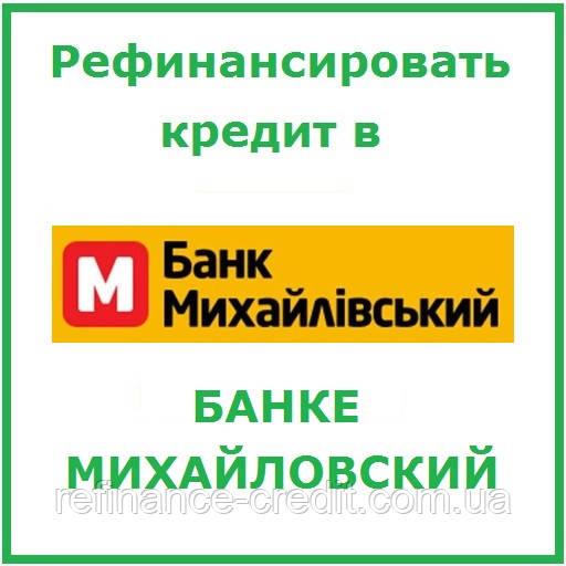 оформление в банке кредит помощь оплатить кредит отп банк через интернет банковской картой сбербанка без комиссии по номеру счета