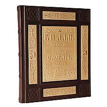 Ілюстрований тлумачний словник В. І. Даля в шкіряній палітурці