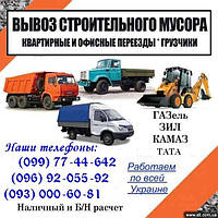 Вывоз строительного мусора Вышгород. Вывоз мусор в Вышгороде.