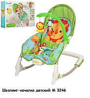 Кресло-качалка для детей M 3246-1 регулируемая спинка