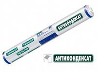 АНТИКОНДЕНСАТ –гидроизоляционная пленка для металлических кровель