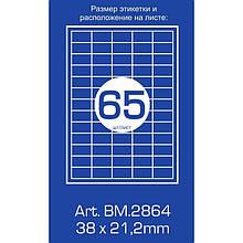 Этикетка самоклеющаяся BuroMax А4 65 наклеек 38х21,2 мм белая Арт. ВМ.2864