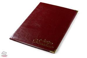 Папка адресная 'Вітаємо' Бриск Sarif ППВ-5 кожзам. бордо