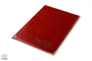 Папка адресная 'Вітаємо' Бриск Sarif ППВ-5 кожзам. красно-коричневый